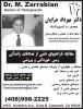 M. Zarrabian, Doctor of Chiropractic