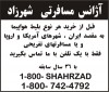 Shahrzad Travel